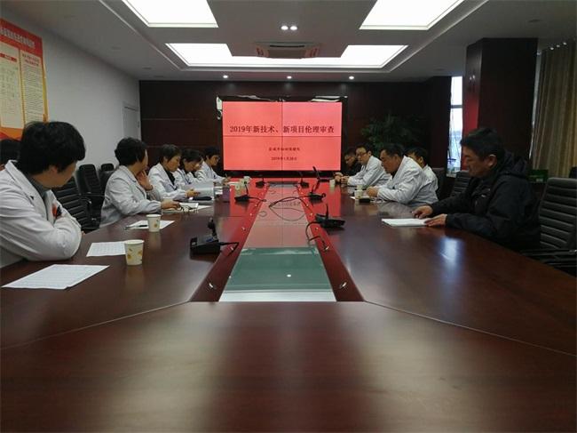 我院组织开展新技术项目伦理审查会议